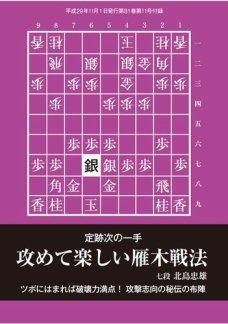 将棋世界 付録 2017年11月号