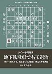 将棋世界 付録 2018年9月号