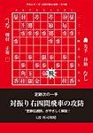 将棋世界 付録 2019年1月号