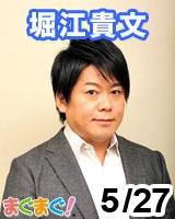【堀江貴文】堀江貴文のブログでは言えない話 2013/05/27 発売号