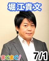 【堀江貴文】堀江貴文のブログでは言えない話 2013/07/01 発売号