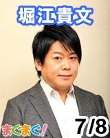 【堀江貴文】堀江貴文のブログでは言えない話 2013/07/08 発売号