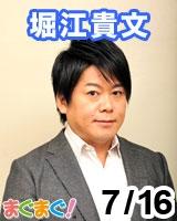 【堀江貴文】堀江貴文のブログでは言えない話 2013/07/16 発売号