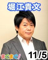 【堀江貴文】堀江貴文のブログでは言えない話 2013/11/05 発売号