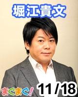 【堀江貴文】堀江貴文のブログでは言えない話 2013/11/18 発売号