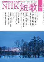 NHK 短歌 2014年12月号