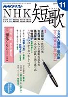 NHK 短歌  2017年11月号