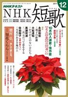 NHK 短歌  2017年12月号