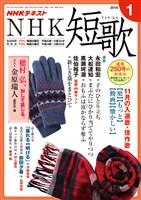 NHK 短歌  2018年1月号