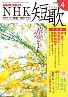 NHK 短歌  2018年4月号