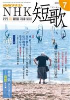 NHK 短歌  2018年7月号