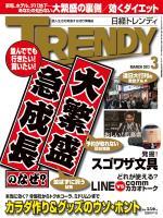 日経トレンディ 2013年3月号