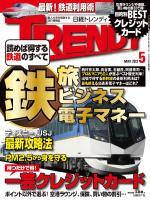 日経トレンディ 2013年5月号