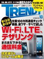 日経トレンディ 2013年10月号