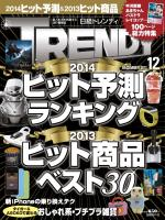 日経トレンディ 2013年12月号
