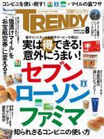日経トレンディ 2014年8月号
