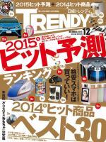 日経トレンディ 2014年12月号