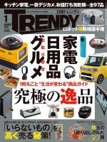 日経トレンディ 2015年1月号