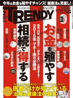 日経トレンディ 2015年2月号