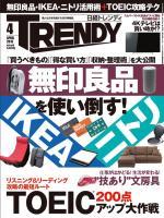 日経トレンディ 2015年4月号