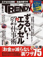 日経トレンディ 2015年6月号