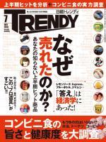 日経トレンディ 2015年7月号