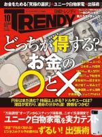 日経トレンディ 2015年10月号