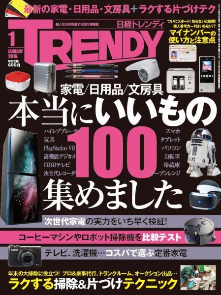 日経トレンディ 2016年1月号 - ...