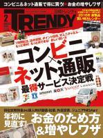日経トレンディ 2016年2月号