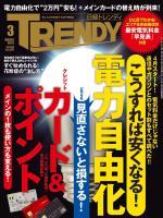 日経トレンディ 2016年3月号