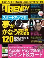 日経トレンディ 2016年11月号