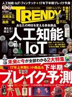 日経トレンディ 2017年6月号