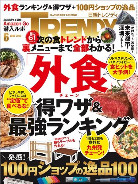 日経トレンディ 2018年6月号