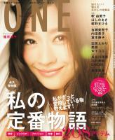 ONE [Lite版] November 2010 No.2
