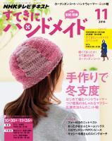 NHK すてきにハンドメイド 2014年11月号