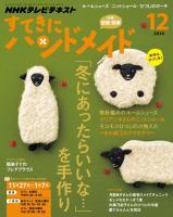 NHK すてきにハンドメイド 2014年12月号