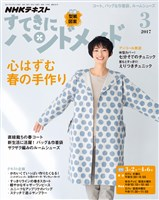 NHK すてきにハンドメイド  2017年3月号