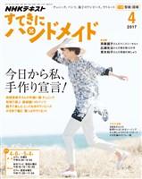 NHK すてきにハンドメイド  2017年4月号