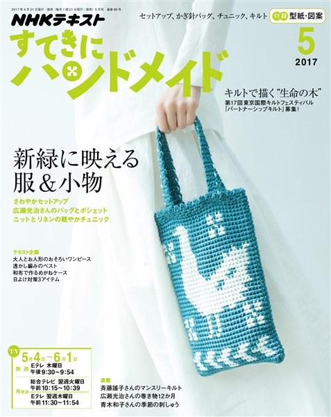 NHK すてきにハンドメイド  2017年5月号