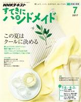 NHK すてきにハンドメイド  2017年7月号