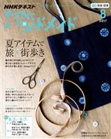 NHK すてきにハンドメイド  2017年8月号