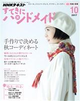 NHK すてきにハンドメイド  2017年10月号