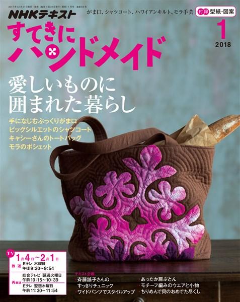NHK すてきにハンドメイド  2018年1月号