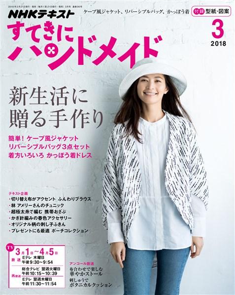 NHK すてきにハンドメイド  2018年3月号