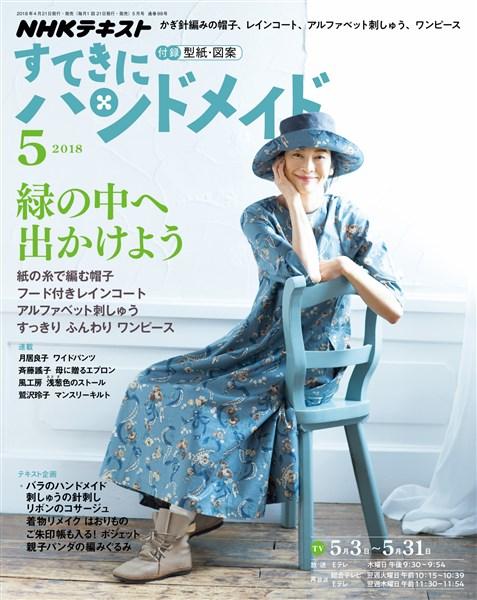 NHK すてきにハンドメイド  2018年5月号