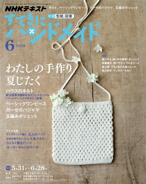 NHK すてきにハンドメイド  2018年6月号