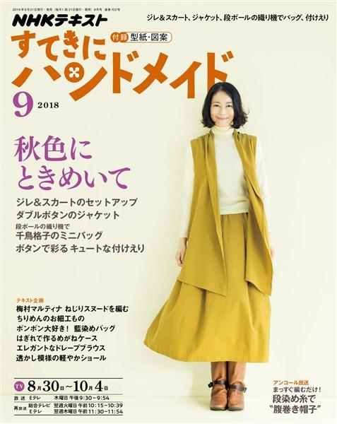NHK すてきにハンドメイド  2018年9月号