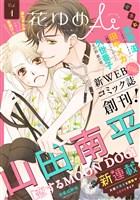 花ゆめAi Vol.1