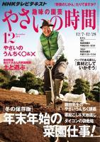 NHK 趣味の園芸 やさいの時間 2014年12月号