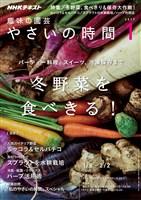 NHK 趣味の園芸 やさいの時間  2017年1月号